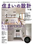 SUMAI no SEKKEI(住まいの設計)の表紙