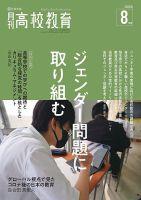 月刊高校教育:表紙