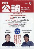 Monthly Koron (月刊公論):表紙