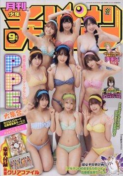 月刊少年チャンピオン 表紙画像(小)
