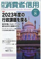 月刊消費者信用:表紙