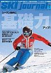 雑誌画像:スキージャーナル