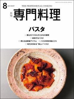 専門料理 表紙画像(小)