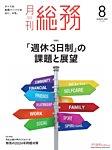 月刊総務の表紙