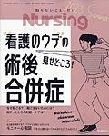 雑誌画像:月刊ナーシング