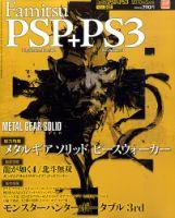 ファミ通PSP+PS3:表紙