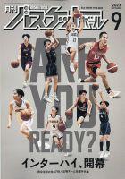 月刊バスケットボール:表紙