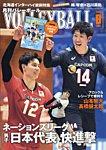雑誌画像:月刊バレーボール