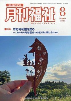 月刊 福祉│表紙