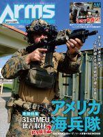 月刊アームズ・マガジン(Arms MAGAZINE):表紙
