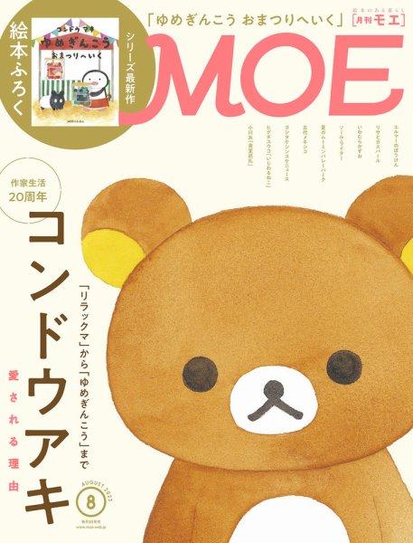 月刊 MOE 表紙画像