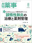 雑誌画像:月刊薬事