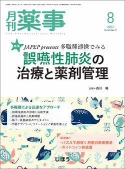 月刊 薬事│表紙