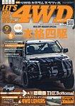 レッツゴー4WDの表紙