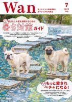 wan(わん):表紙
