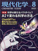 現代化学:表紙