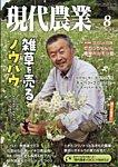 雑誌画像:現代農業