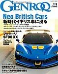 雑誌画像:GENROQ(ゲンロク)