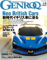 GENROQ(ゲンロク):表紙