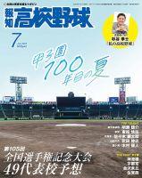 報知高校野球:表紙