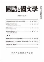 国語と国文学:表紙