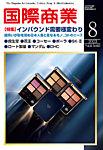 雑誌画像:国際商業