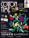 COTTON TIMEの表紙