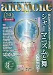 雑誌画像:anemone(アネモネ)