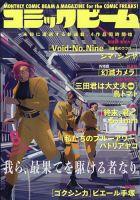 コミックビーム:表紙