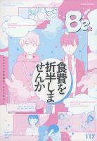 COMIC Be (コミック ビー):表紙