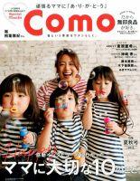 Como:表紙