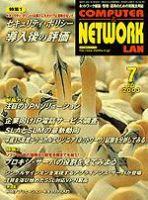 コンピュータ&ネットワークLAN:表紙