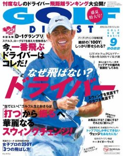 GOLF DIGEST 表紙画像