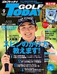 雑誌画像:GOLF TODAY(ゴルフトゥデイ)