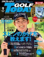 GOLF TODAY (ゴルフトゥデイ):表紙