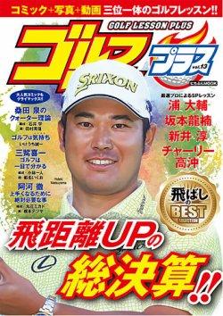 ゴルフレッスンコミック 表紙画像(小)