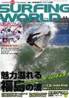 サーフィンワールド:表紙