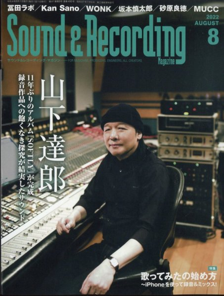 Sound & Recording Magazine 表紙画像