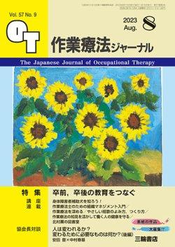 作業療法ジャーナル│表紙
