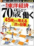週刊東洋経済2014年2月10日発売号5828-0-1049815
