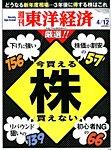 週刊東洋経済2014年4月7日発売号5828-0-1061589