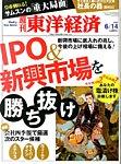 週刊東洋経済2014年6月9日発売号5828-0-1090308