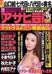 雑誌のFujisan.co.jpで買える「週刊アサヒ芸能 [ライト版]2015年1月21日発売号」の画像です。価格は200円になります。