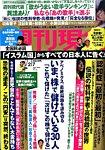 週刊現代2015年1月26日発売号1120-0-1187282