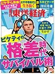 週刊東洋経済2015年2月23日発売号1300005828-0-1197424