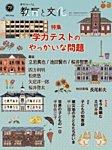 教育と文化2015年4月25日発売号1281683122-0-1222394