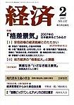 経済2007年1月8日発売号635-0-130222