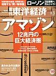 週刊東洋経済2016年2月29日発売号5828-0-1342879
