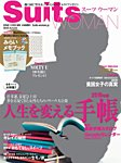 Suits WOMAN(スーツウーマン)2015年10月7日発売号1381696205-0-1346604