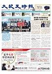 大紀元時報中国語版2016年7月14日発売号1381691661-0-1402852